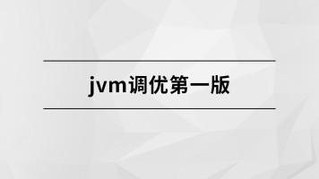 JVM调优第一版【马士兵教育】