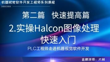 机器视觉软件开发系列课程--Halcon图像处理快速入门