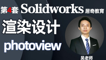 SolidWorks渲染设计photoview机械CAD建模SW【第2套】-居奇教育