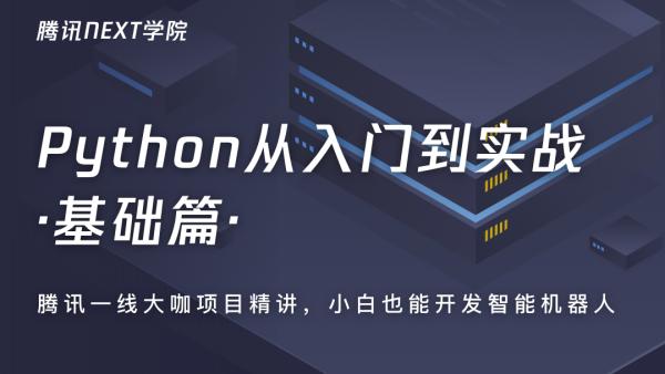 【NEXT学院】Python从入门到实战·基础篇