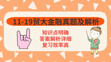 11-19贸大金融硕士真题及解析