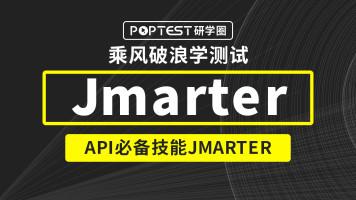 软件测试API常用JMETER,学的越好,月薪越高