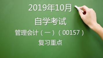 2019年10月自学考试管理会计(一)(00157)自考复习重点