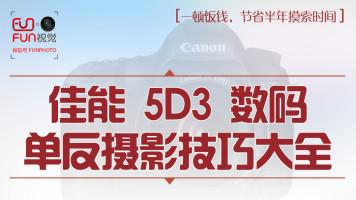 佳能5D3相机教程摄影理论相机操作技巧好机友摄影