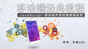 Javascript - 移动端开发经典教程系列