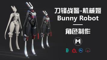 《刀锋战警--机械姬Bunny Robot》角色制作