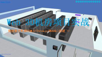 Web 3D机房,智能数字机房HTML5+Threejs(WebGL) 项目实战一