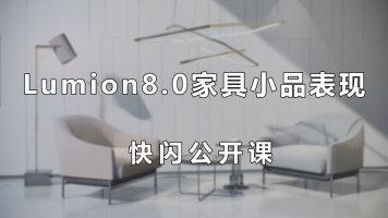 Lumion8.0家具小品表现案例
