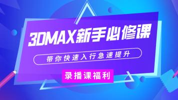3DMAX效果图0基础实战快速入门-艾巴优教育