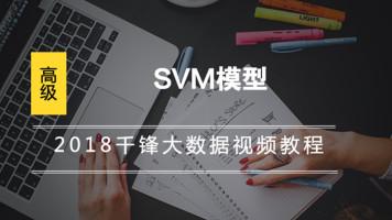 2018千锋大数据视频教程-SVM模型 高级