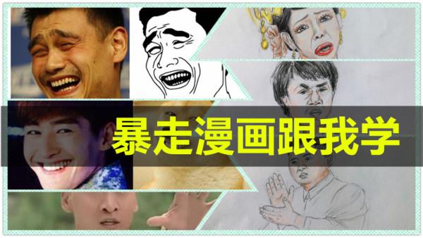 暴走漫画跟我学 珊珊老师【雄狮网校】