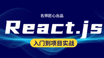 web前端开发之React.js入门到实战教程【金渡教育】