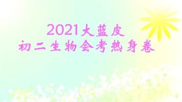 2021大蓝皮初二生物热身卷课程