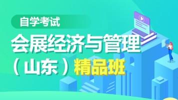 自考本科-会展经济与管理-新里程Top专业(试听)