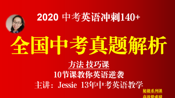 【2020中考英语逆袭】全国中考真题系统解析,中考英语冲刺140+