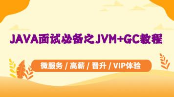 Java面试必备之JVM+GC教程