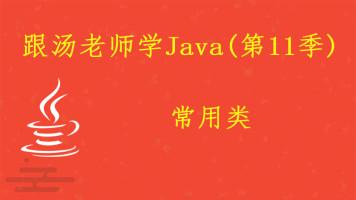 跟汤老师学Java(第11季):常用类