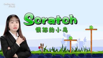 Scratch创意编程——愤怒的小鸟