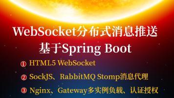 WebSocket整合Spring、SockJS、Rabbitmq分布式消息推送(更新)