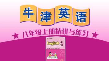【牛津版】八年级上册(第一学期)英语教材知识点精讲与练习