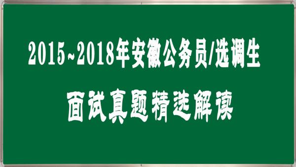 2019年安徽公务员面试体验课:安徽公务员历年面试精选真题解析