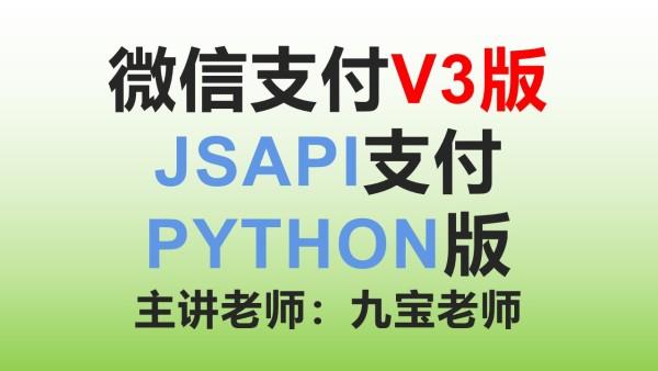 微信支付3_jsapi支付python版