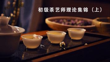 茶艺(师)理论课程—初级茶艺师教学视频集锦(上)