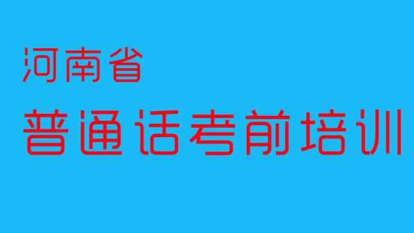 河南省普通话考试