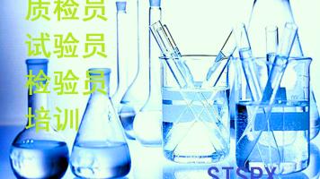 广西南宁食品检验员资格证农产品安全检测员培训