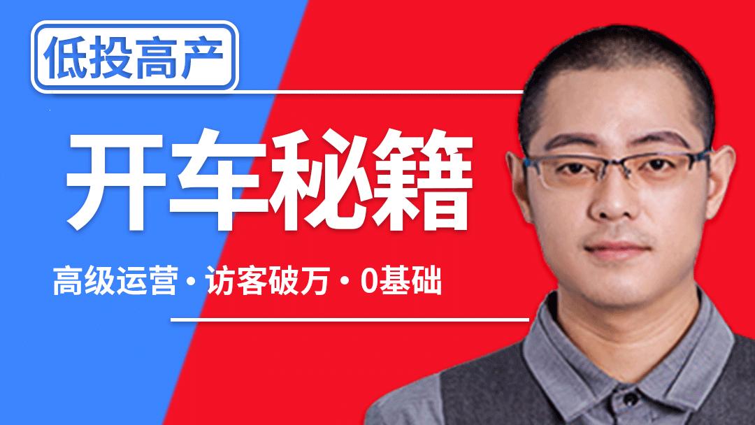 【爆款】淘宝直通车运营搜索直通车开车秘籍【齐论】