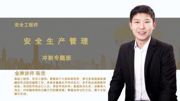 2019注册安全工程师【安全生产管理】之冲刺专题班(赠送题库)