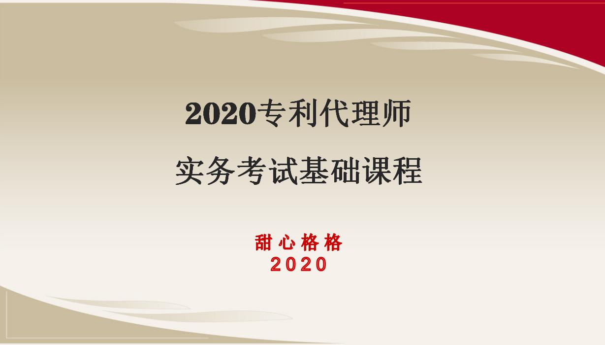 2020年专利代理师资格考试实务基础知识(5)-甜心格格