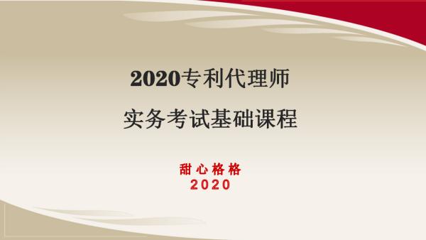 2020年专利代理师资格考试实务基础知识(1)-甜心格格