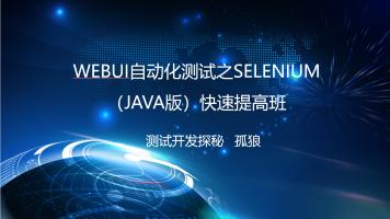 WebUI自动化测试之Selenium(Java版)快速提高班