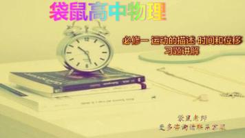 【袋鼠高中物理】必修一 运动的描述 时间和位移 习题讲解