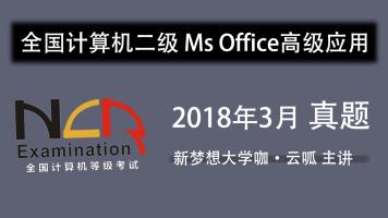 2018年3月计算机二级Office真题视频解析