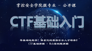 CTF/夺旗赛/网络安全/信息安全比赛/渗透测试/比赛/黑客/高校/