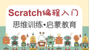【量位学堂】Scratch编程入门课程/思维启蒙教育|Qbit少儿编程