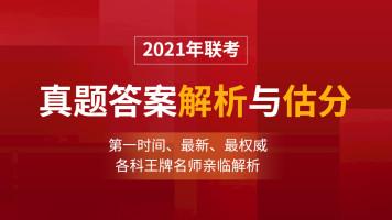 2021年联考真题答案解析与估分