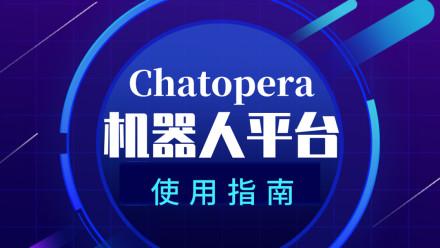 Chatopera 机器人平台使用指南