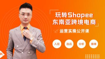 跨境电商掘金东南亚,虾皮Shopee运营隐藏技巧解析轻资产运作