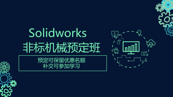 Solidworks非标机械设计预定班