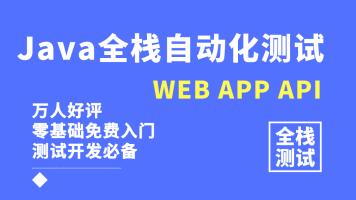 Java自动化测试/WEB自动化/APP移动自动化/API接口自动化(九八课)