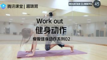 趣味班|健身动作——瘦腹健身动作系列02