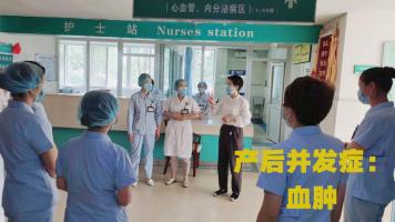 ISPN/RN培训国际护士出国-产后并发证-血肿