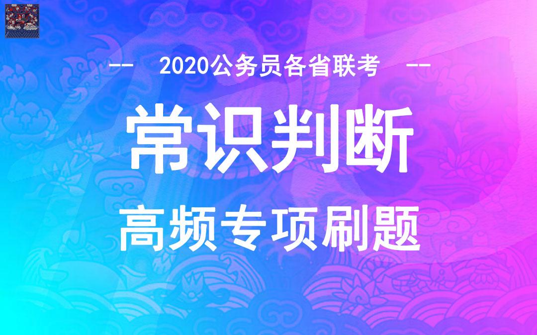 2020联考笔试高频专项刷题-常识判断【知合公考】