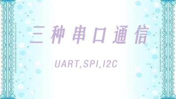 UART,SPI,I2C串口通信