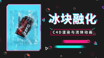 C4D realflow流体插件制作产品及冰块融化效果