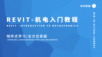 BIM实战-Revit机电入门教程【启程学院】