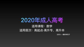 2020年成人高考数学-高起点